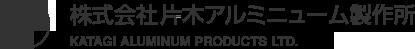 株式会社片木アルミニューム製作所