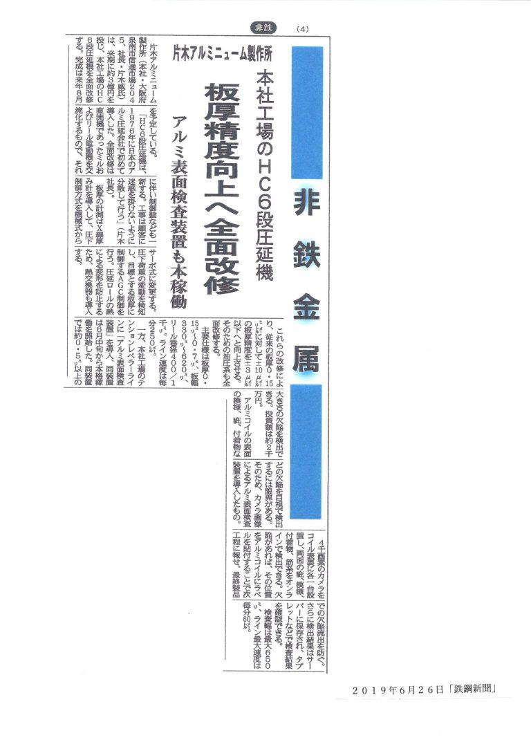新聞 鉄鋼